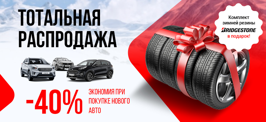 Москва автосалон акции скидки продажа залоговых автомобилей в челябинской области